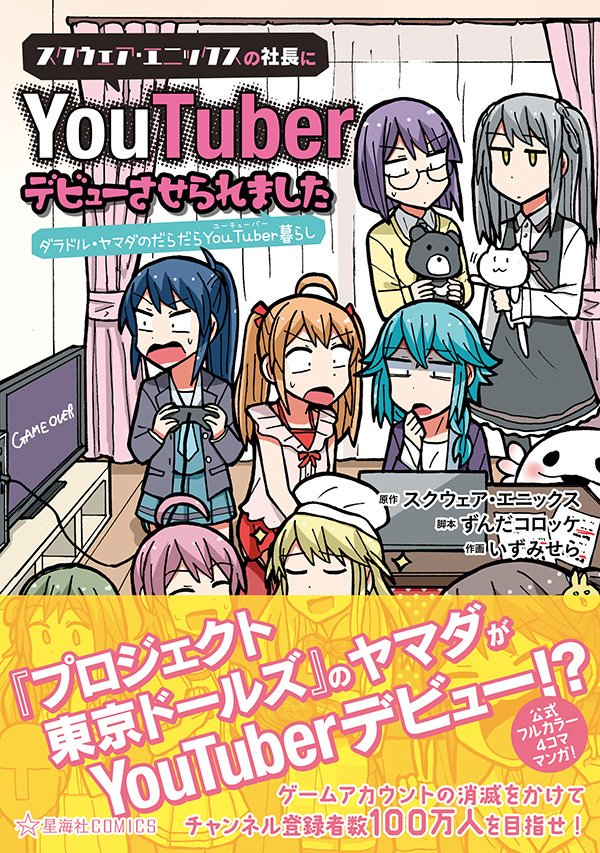 Project Tokyo Dolls - Lazy Idol Yamada's Life as a Youtuber