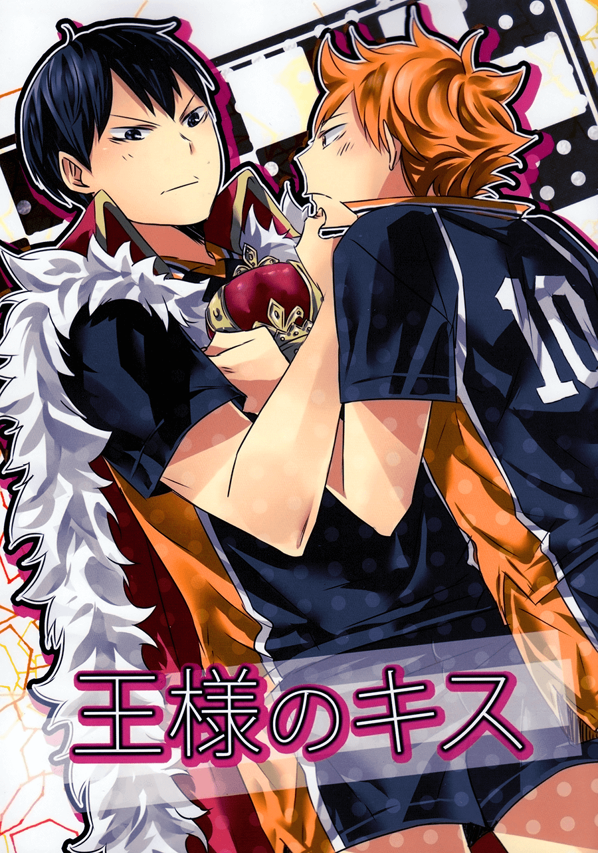 Haikyuu!! - Ou-sama no Kiss (Doujinshi)