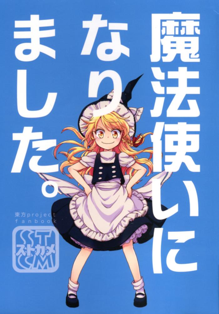 Touhou - Mahoutsukai Ni Narimashita. (Doujinshi)