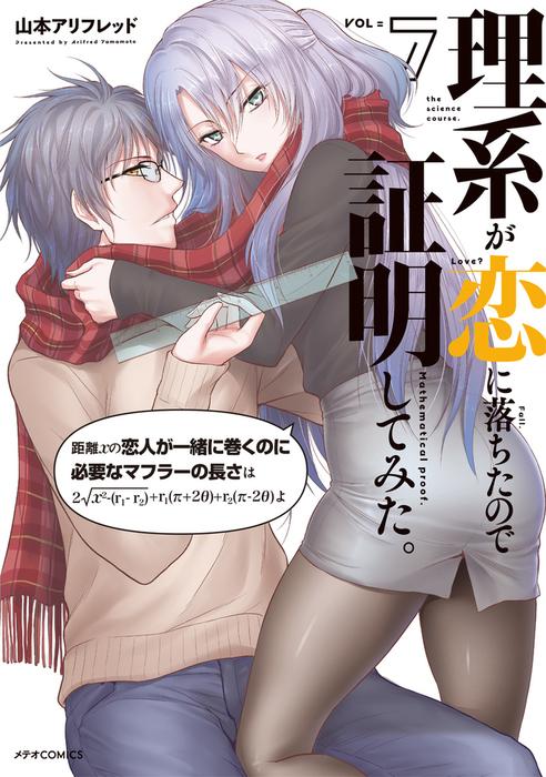 Rikei Ga Koi Ni Ochita No De Shoumei Shitemita.