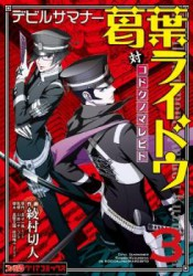 Devil Summoner - Kuzunoha Raidou Tai Kodoku no Marebito