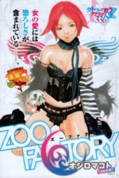 Zoo Factory Manga