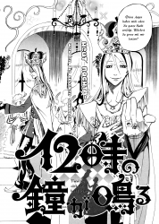 12-ji no Kane ga Naru Manga