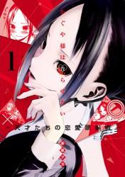 Kaguya-sama wa Kokurasetai Manga