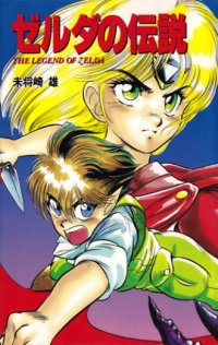 The Legend of Zelda Manga