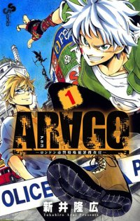 Arago Manga