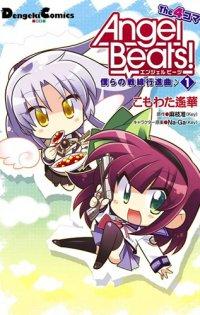 Angel Beats! Bokura No Sensen Koushinkyoku