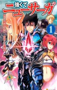 Tsuyokute New Saga Manga