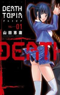 Deathtopia Manga