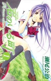 Kimi no Iru Machi Manga