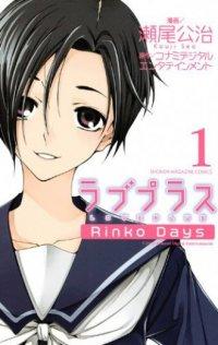 Loveplus: Rinko Days