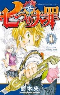 Nanatsu no Taizai Manga