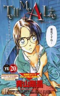 Tell Me A Lie Manga
