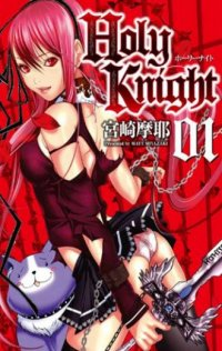 Holy Knight Manga