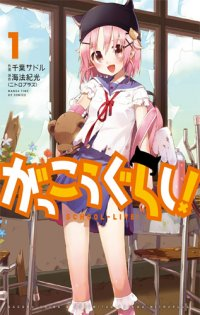 Gakkou Gurashi! Manga