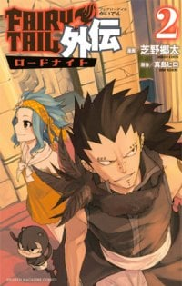Fairy Tail Gaiden: Road Knight