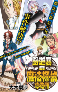 Back Alley Magical Detective Agency Manga