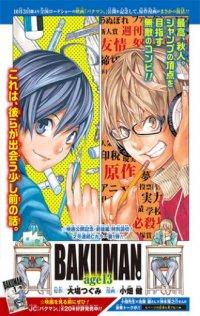Bakuman. age13 Manga