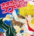 Ookami Nanka Kowakunai!? Manga