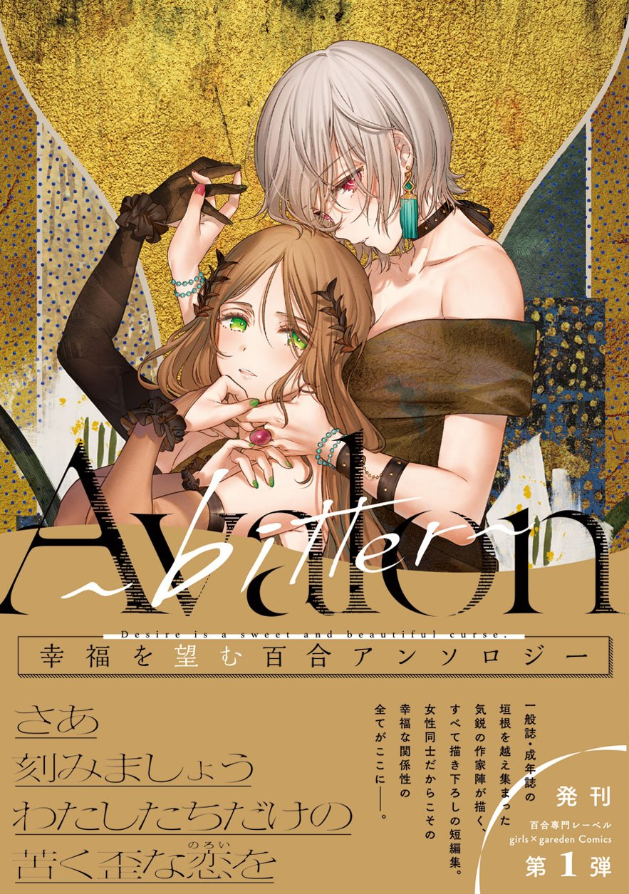 Avalon~bitter~ (Anthology)