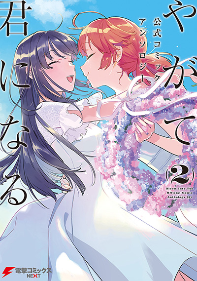 Yagate Kimi Ni Naru Official Comic Anthology