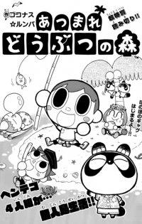 Atsumare Doubutsu no Mori