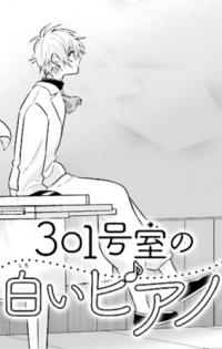 301-Goushitsu no Shiroi Piano