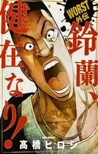 Suzuran, Kenzai Nari!