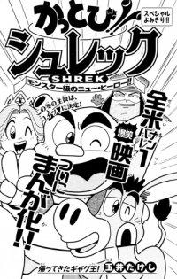 Kattobi!! Shrek: Monster-Kyuu no New Hero!!